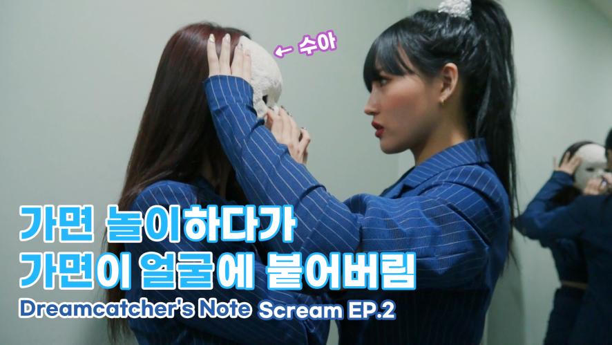 [Dreamcatcher's Note] 'Scream' 활동 비하인드 2편