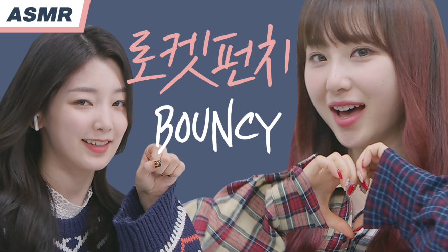 [ASMR Punch] (이어폰 필수) Rocket Punch - BOUNCY (#ASMR ver.) #아이돌 #RocketPunch