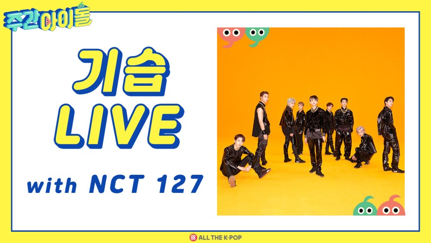 [Weekly Idol] Surprise Live with NCT 127