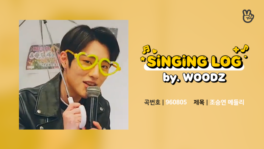 [VPICK! Singing Log] WOODZ's Singing Log🎤🎶