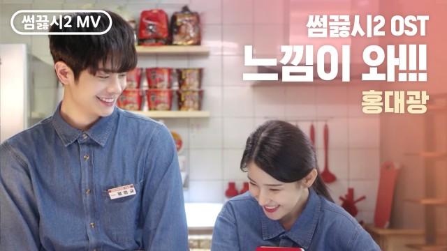 [웹드라마] 썸 끓는 시간2 OST 홍대광 - 느낌이 와!!! MV