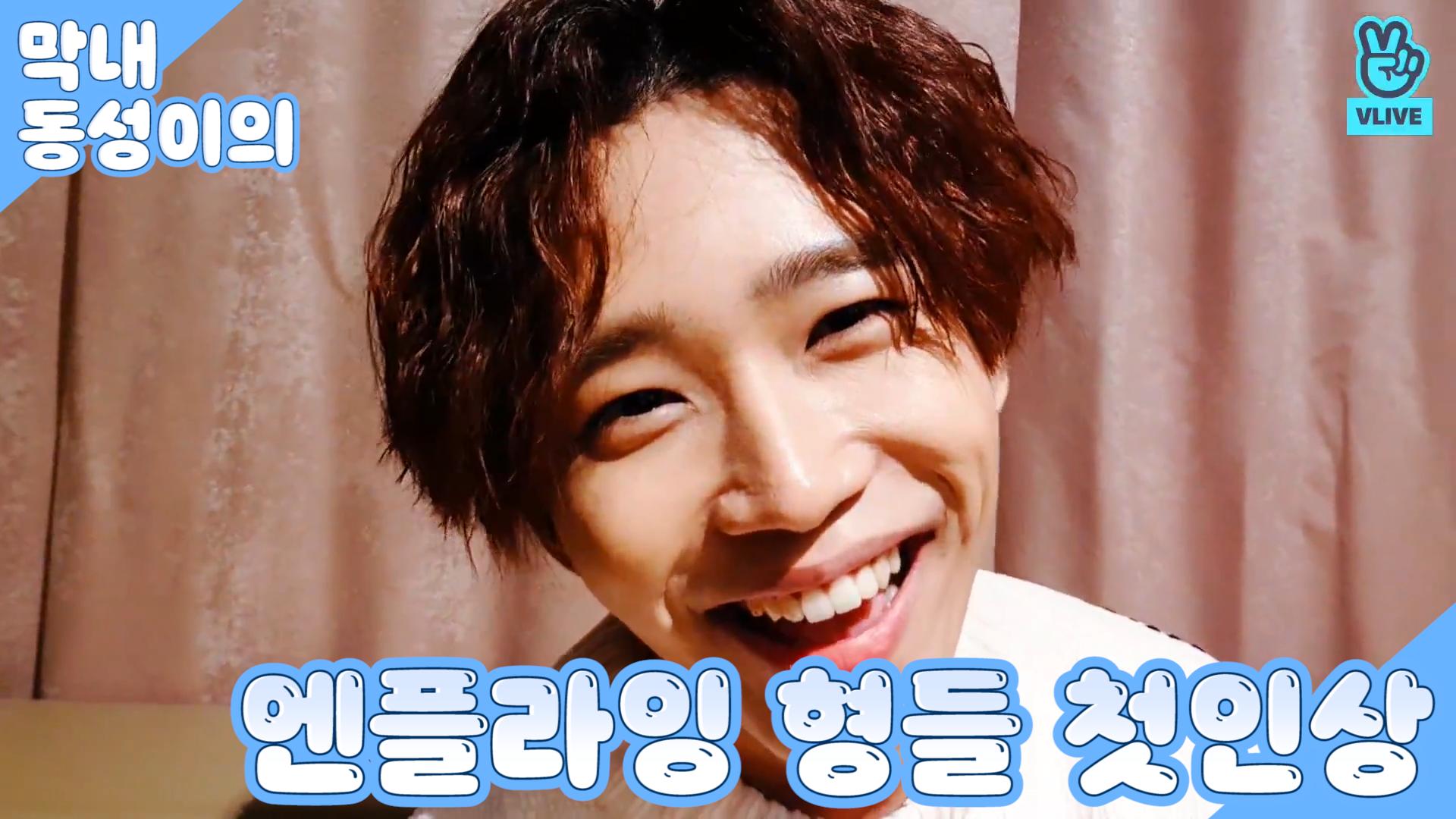 [N.Flying] 떼굴떼굴 귀여운 흑멩이의 첫 브이앱 전세계 송출 중📡❣️ (DongSung talking about members' first impression)