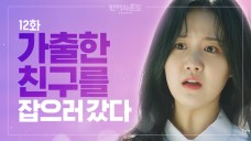 I Went To Get My Friend Who Ran Away From Home [The Temperature of Language : My Nineteen] Ep.12