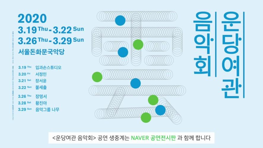 [예고] 서울돈화문국악당 <운당여관음악회> 생중계