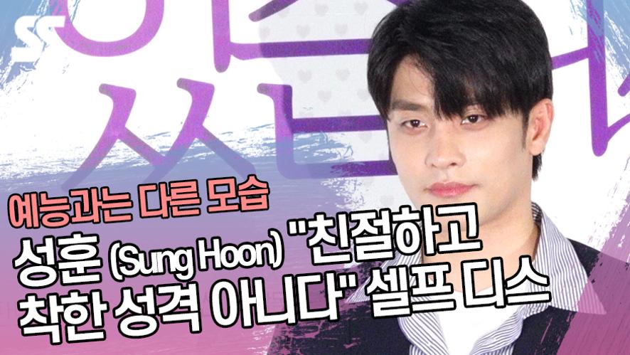 """성훈(Sung Hoon) """"친절하고 착한 성격 아니다"""" 셀프 디스 ('사랑하고 있습니까' 언론시사회)"""