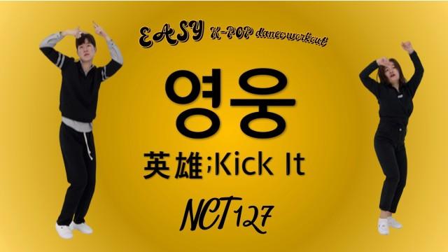 홈트로 활력을 되찾자!! 다이어트 댄스 | NCT 127 - 영웅 (Kick it)