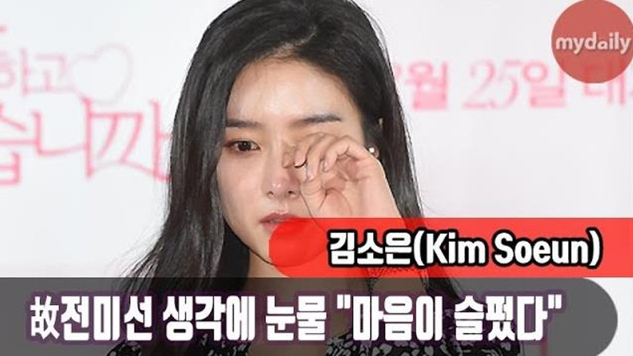 [Kim Soeun] attends the premiere of the movie