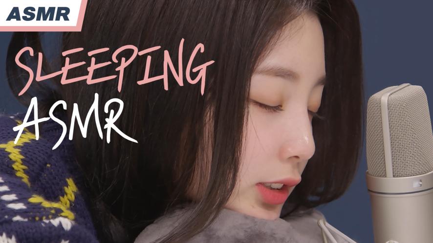 [ASMR Punch] (이어폰 필수) 걸그룹이 잠들 때 까지 양 세어주는 #ASMR #아이돌 #RocketPunch