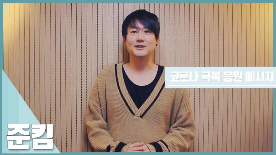 코로나19 대국민 스타 릴레이 응원메시지 '준킴' (Jun Kim)
