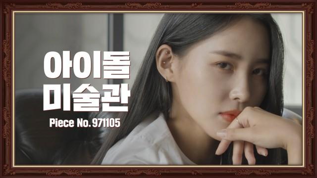 작품 '경원' 을 감상하세요 | 희나피아 HINAPIA | GYEONGWON  | 아이돌미술관 IDOL MUSEUM