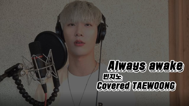 [TaengkerBell] 빈지노 - Always awake / covered by 태웅 (TaeWoong)