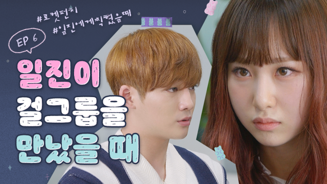 """#ROCKET PUNCH #On Audition for """"Best Mistake"""" 