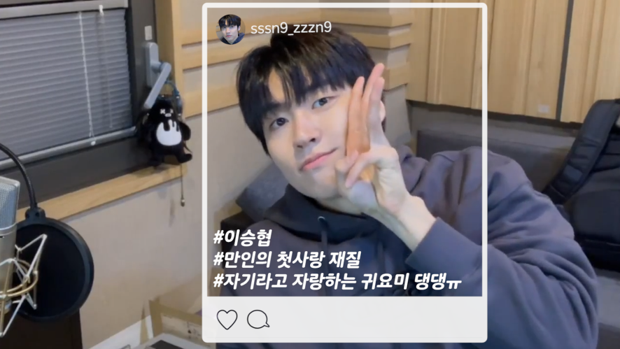 [N.Flying] SeungHyub reacting 'Big Picture House'🏠💖