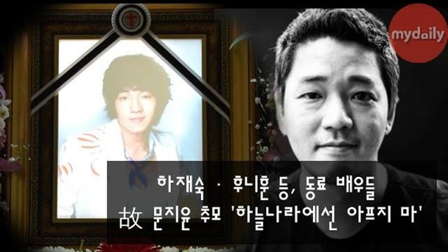 [Moon Ji Yoon] A funeral home for celebrity has been set up
