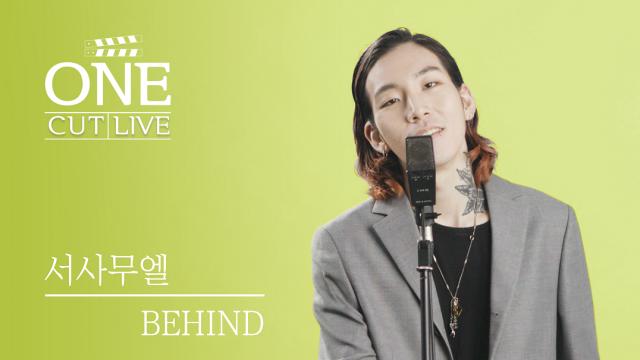 카메라 꺼져도 멋짐 폭발 🔥 서사무엘 비하인드씬 공개❕ | Samuel Seo | ONECUT LIVE BEHIND