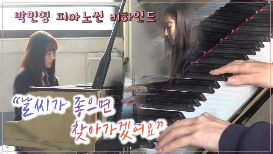 [박민영] [해원캠♡] 아름다운 피아노씬 (ft.악보 따위 필요 없는 피아노 천재...?) (Park Min Young)