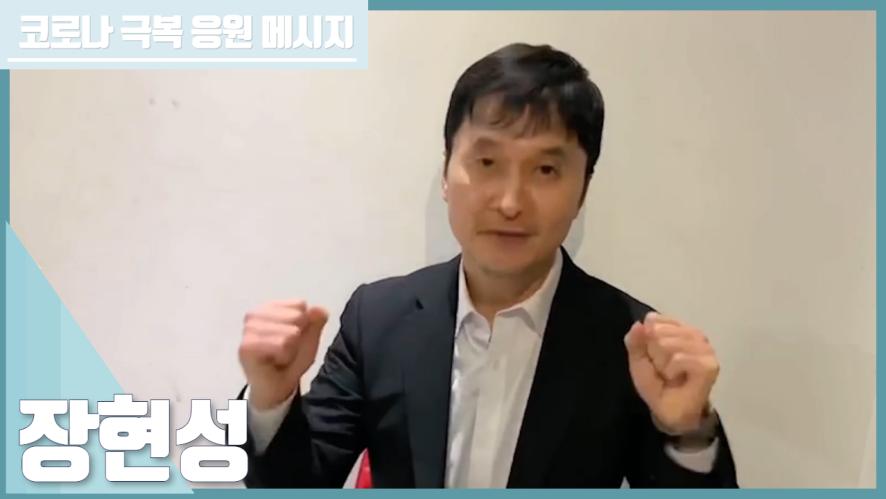 코로나19 대국민 스타 릴레이 응원메시지 '장현성'  (JANG HYUN SUNG)