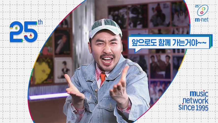 [Mnet] 25 Mnet x #퀴즈와음악사이 #노홍철 '<#퀴음사> MC 노홍철의 25주년 축하 메시지 공개!😆'