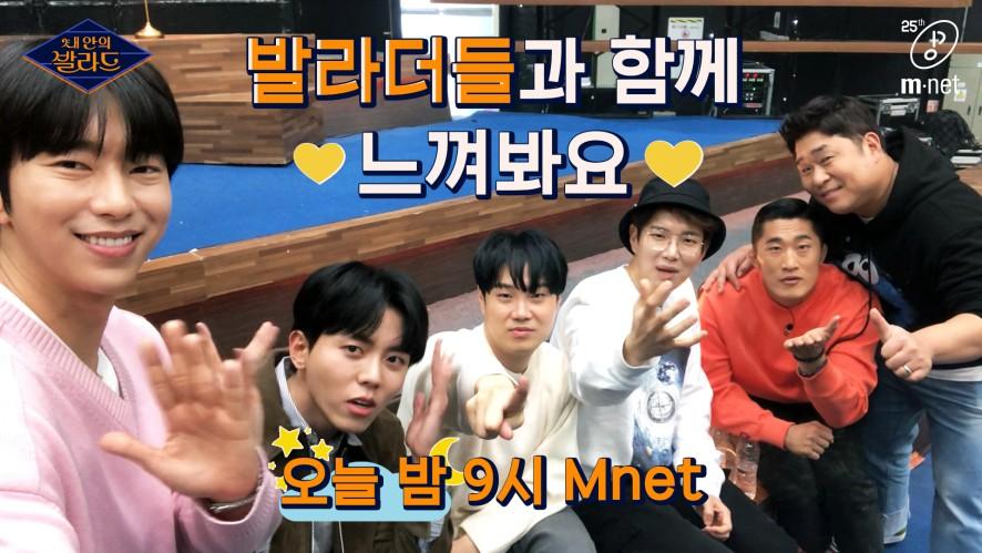 [내 안의 발라드] 매주 금요일 밤 9시 Mnet! '케미지옥^.~' 초보 발라더들의 깜짝 셀프캠!