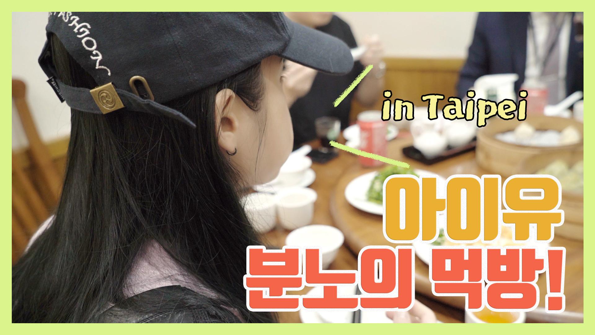 [IU TV] 분노의 먹방 in 타이베이
