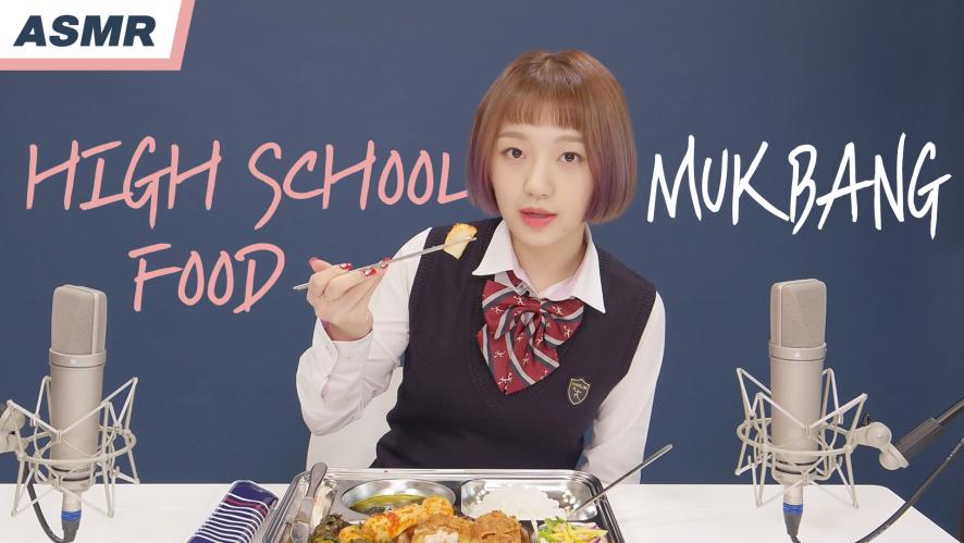 [ASMR Punch] (이어폰 필수) 18세 현직 고딩 아이돌의 급식 #먹방 #ASMR #아이돌 #RocketPunch