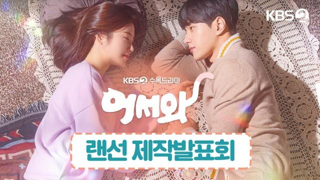 KBS2 새 수목드라마 <어서와> 온라인 제작발표회 생중계 / Meow, the secret boy