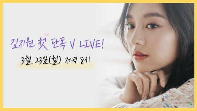 [김지원] 첫 Live! 여러분 오랜만이에요~