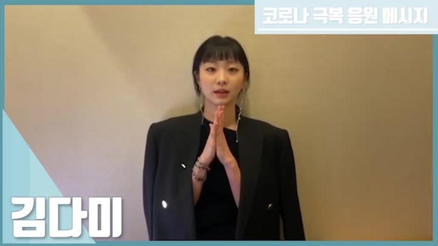 코로나19 대국민 스타 릴레이 응원메시지 '김다미' (Kim Da Mi)