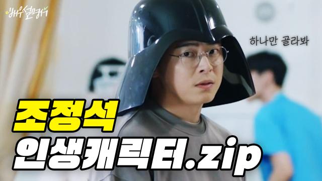 조정석의 납뜩이부터 이익준까지 찰떡캐릭터 모음.zip   조정석 배우설명서   납뜩이   질투