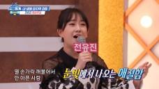 [선공개] 초대가수?! 트로트 신동 대전 우승자 '전유진'의 <사랑.. 하시렵니까> 전격 공개!