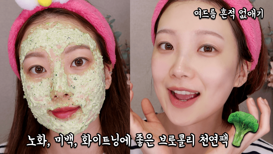 [All natural facial pack] Antiaging and whitening at home?! Broccoli pack 🥦(pimple scars, freckles)