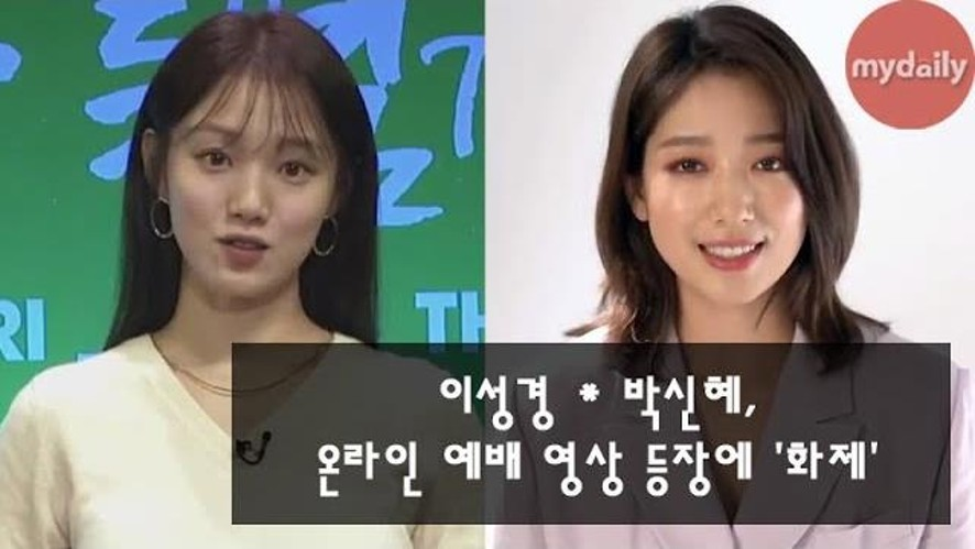 [Lee Sung kyung-Park Shin hye] hold worship services