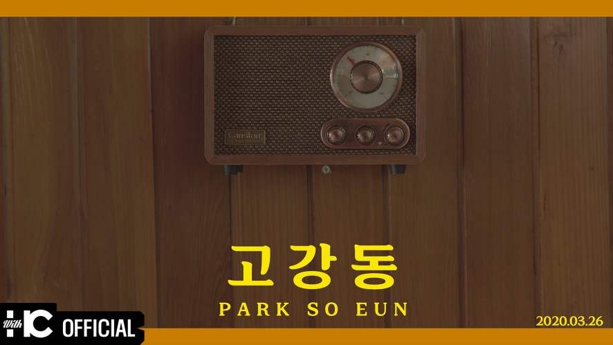 [SPECTRUM project] 박소은(Park Soeun) - 고강동 (Gogangdong) MV Teaser