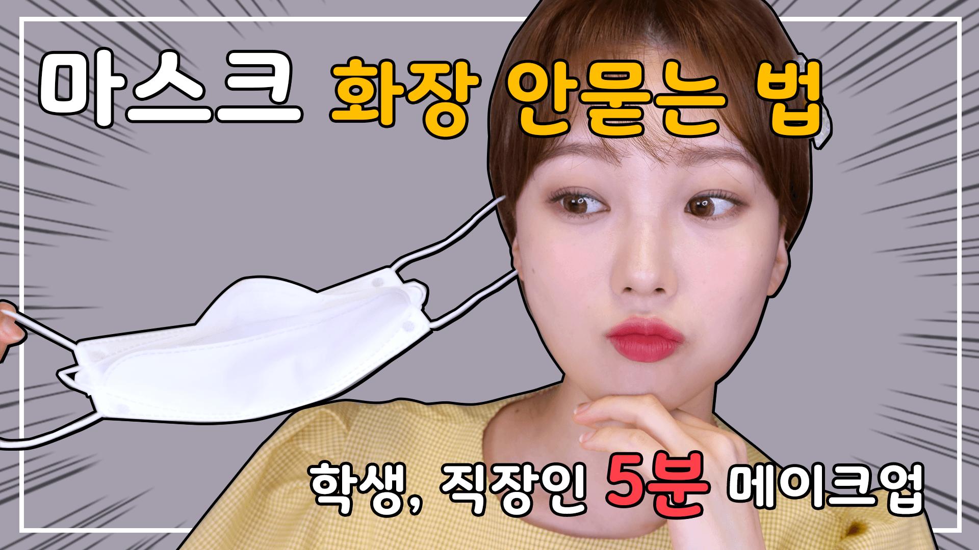 [올로드샵] 마스크에 안묻는 파데프리 메이크업 (초간단 5분 출근메이크업, 학생메이크업)⎮미소정 MisoJeong