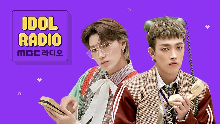 'IDOL RADIO' ep#539. 댄싱퀸 (스페셜 DJ 에이티즈 김홍중&산 with 리아킴, 미니팍, 티나부)