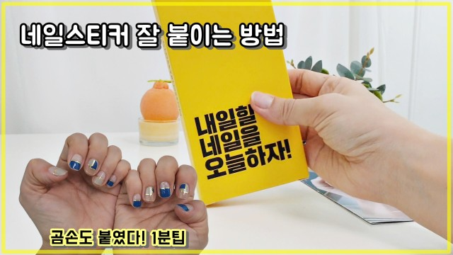 [1-min Tip] How to Put on Nail Stickers Well