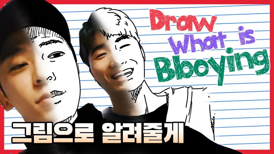 그림으로 배워보는 비보이! draw my life #진조크루 #드로우마이라이프