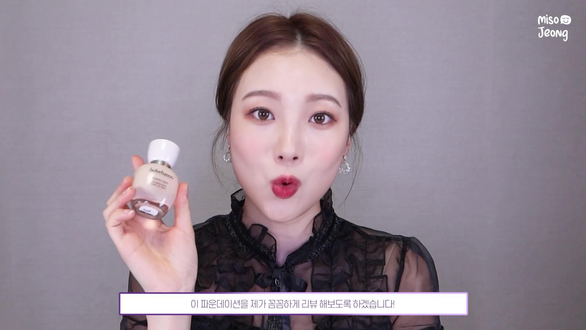 1년간 2600시간 메이크업으로 피부를 덮고 있다? 피부도 좋아하는 설화수 퍼펙팅 파운데이션 리뷰⎮ 미소정 MisoJeong