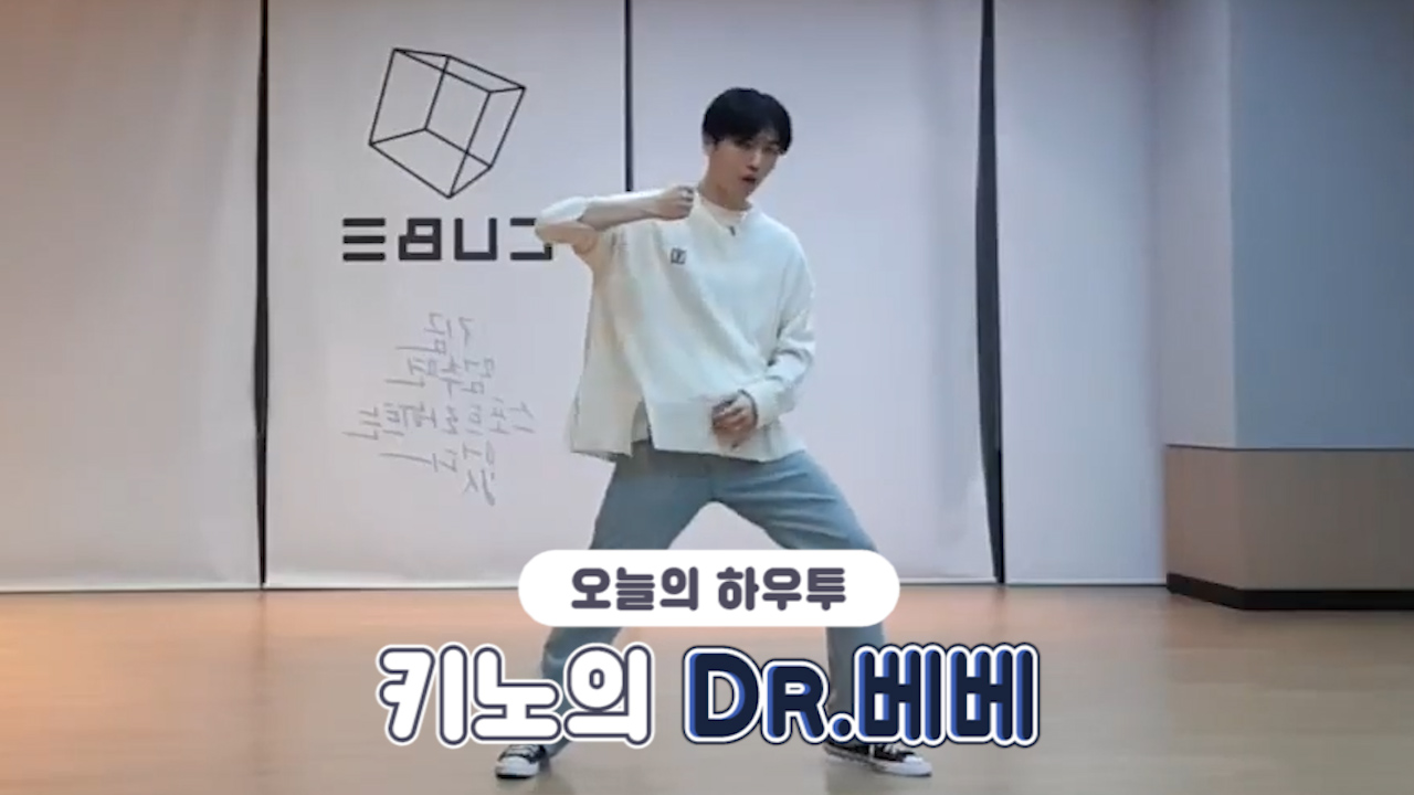 [VPICK! HOW TO in V] 펜타곤 키노의 Dr. 베베 추는 법🐱 (HOW TO DANCE KINO's 'Dr. BeBe')