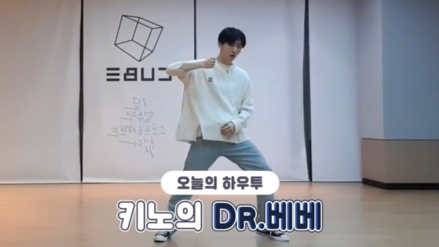 [VPICK! HOW TO in V] HOW TO DANCE KINO's 'Dr. BeBe'🐱