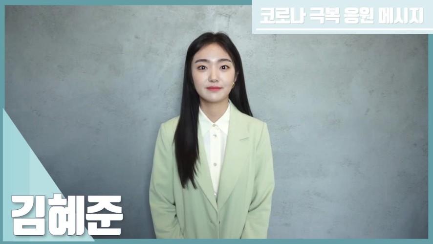 코로나19 대국민 스타 릴레이 응원메시지 '김혜준' (Kim Hye Jun)