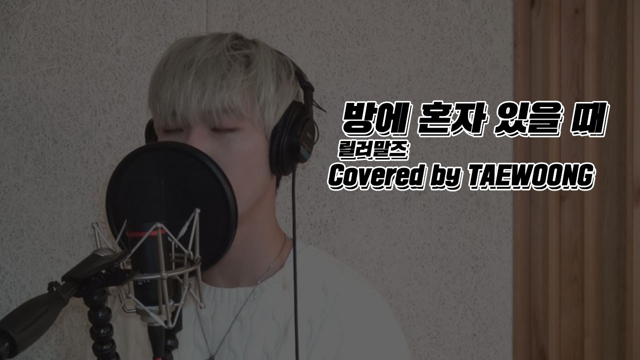 [TaengkerBell] 릴러말즈 - 방에 혼자 있을 때 / covered by 태웅 (TaeWoong)