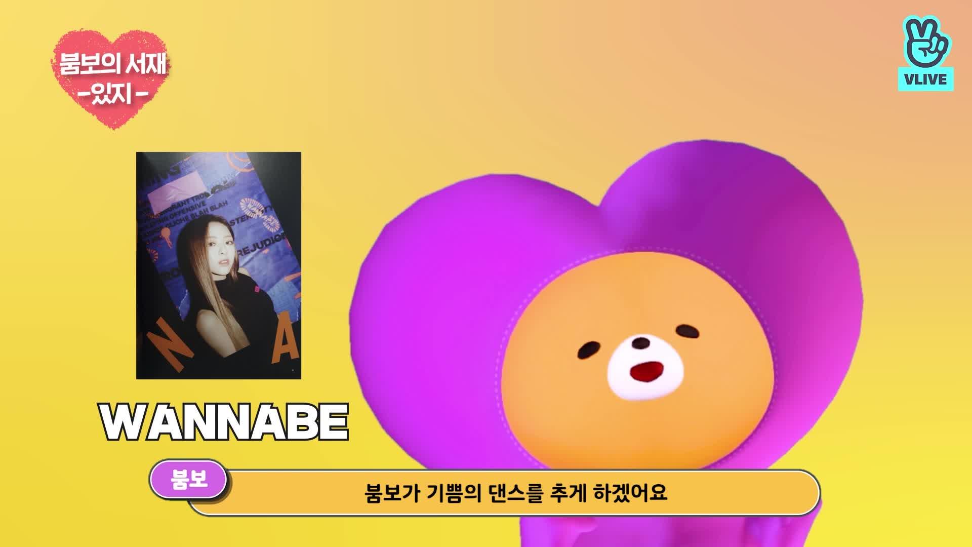 [V CREW] 붐보의 서재 - EP. 10 ITZY 미니 앨범 2집 IT'z ME 언박싱🖐🏻 (붐보의 WANNABE는 IT지 뿐이지..🤭❤️)