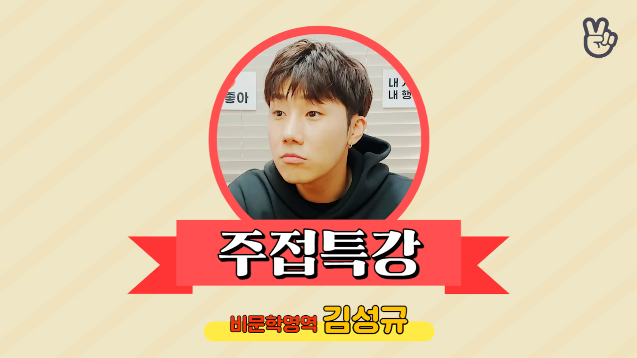 [VPICK! 주접특강] INFINITE 김성규 영역🐹 (KIM SUNG KYU reading lovely comments)
