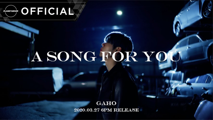[TEASER] 가호(Gaho) - A song for you