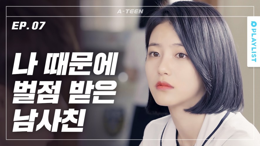 [ATEEN] EP.7 What a guy does when he likes a girl. 출처: 플레이리스트