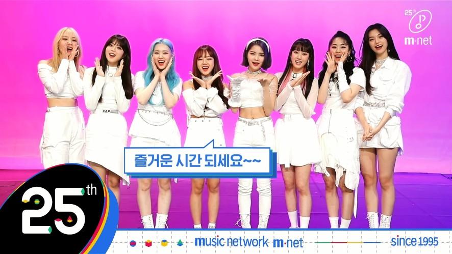 [Mnet] 25 Mnet x #위키미키 '위키미키의 25주년 축하 메시지 공개!😍'