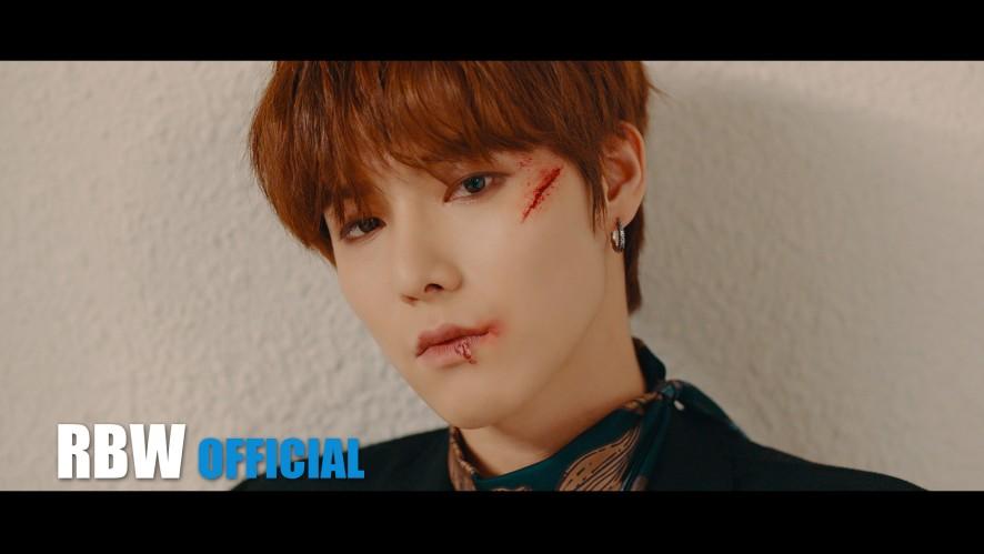 ONEWE(원위) 모르겠다고 (Q) (Feat. Hwa Sa) Clip Teaser 용훈(YongHoon)