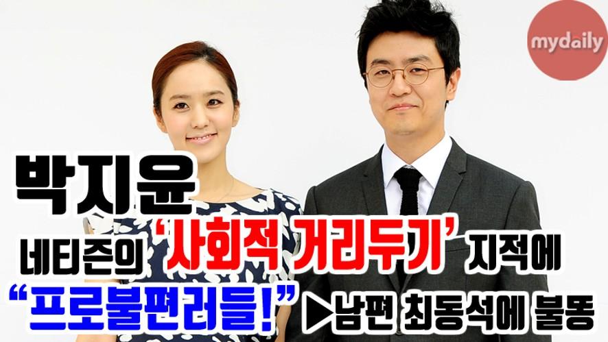 """박지윤, 사회적 거리두기 지적에 """"프로불편러들""""→남편 최동석에 불똥"""