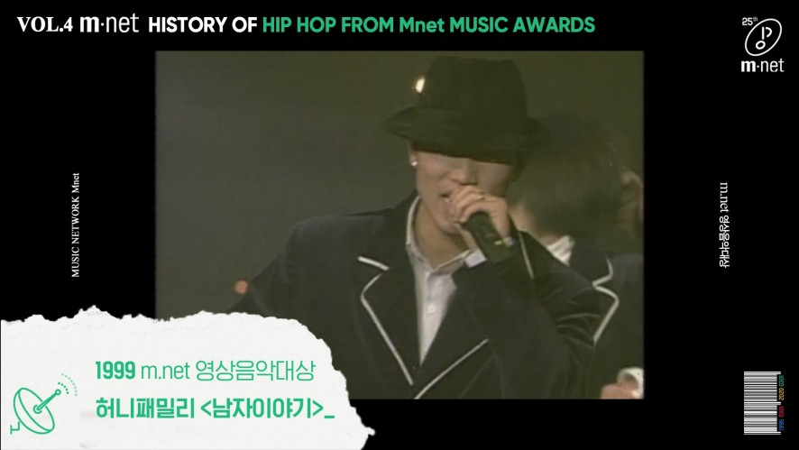 [Mnet] 25 Mnet Music #4. HISTORY OF HIP HOP FROM Mnet MUSIC AWARDS